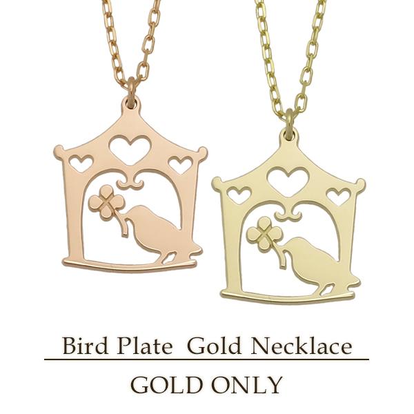K10 K18 ゴールド ことり クローバー プレート ネックレス 10金 18金 イエロー ピンク ホワイト レディース 四葉 四つ葉 鳥 小鳥 家 トリ バード 鳥かご プレゼント ギフトBOX