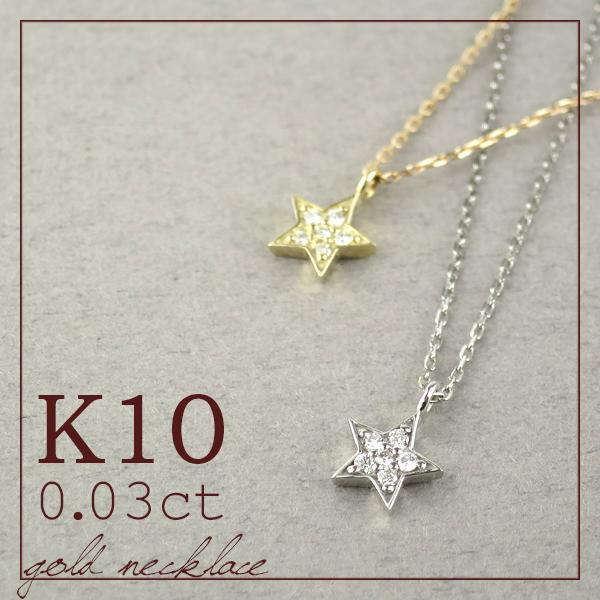 K10 K18 スター 天然ダイヤモンド ネックレス 星 トゥウィンクルスター 10金 18金 ゴールド ホワイトゴールド イエローゴールド ピンクゴールド 星型 レディース プレゼント 誕生日 記念日 ギフトBOX ジュエリー