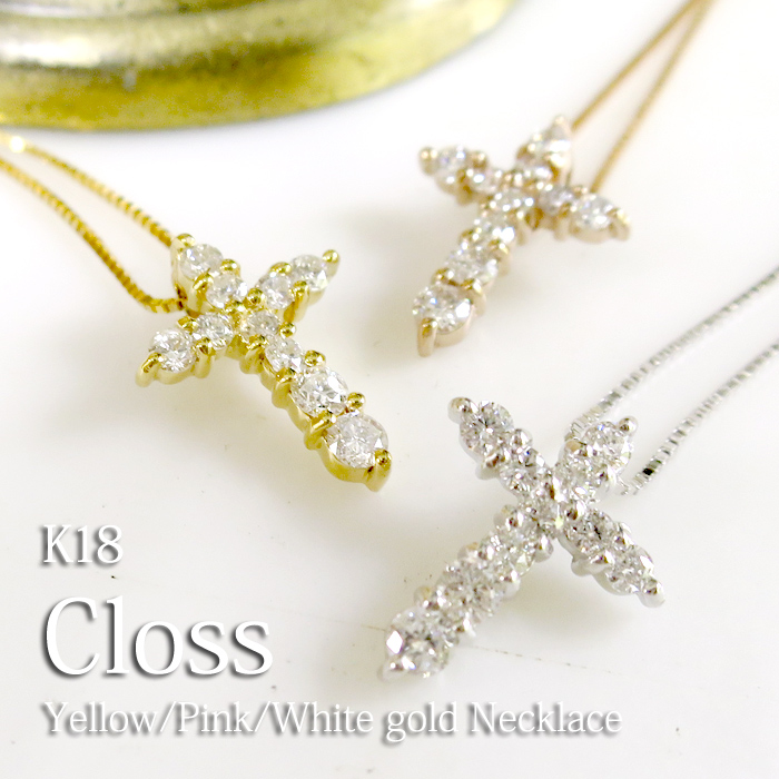 K18 クロス 天然ダイヤモンド ネックレス 18金 18k ゴールド ホワイト ピンク イエロー レディース 女性 十字架 K18ネックレス 18金ネックレス 天然石 誕生石 プレゼント 誕生日 記念日 ギフトBOX ジュエリー