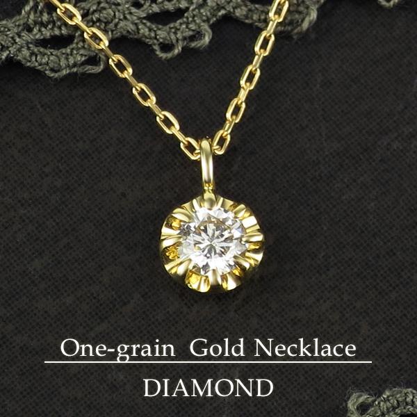 K18ゴールド 天然 ダイヤモンド 一粒 ネックレス 天然ダイヤ 0.1ct 18金 18k ひと粒 一粒ダイヤ シンプル ゴールド ネックレス レディース 女性 4月 誕生石 ゴールドネックレス ペンダント ベーシック ジュエリー プレゼント ギフト