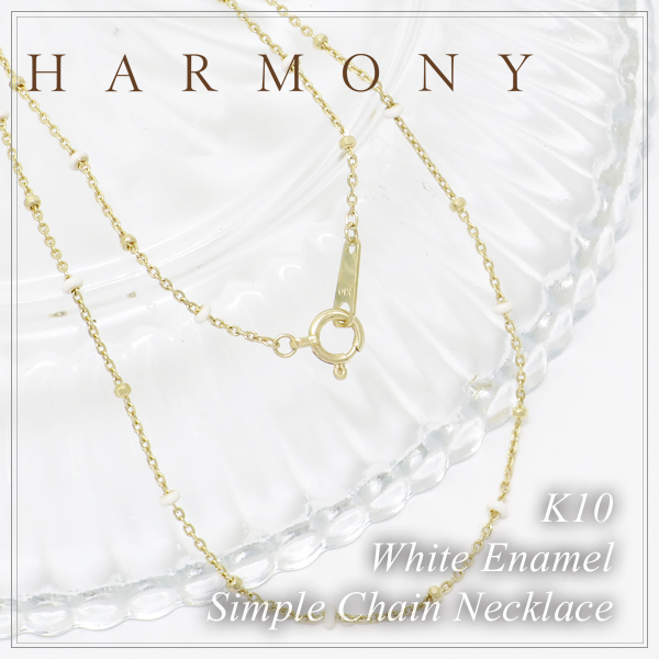 HARMONY K10ゴールド シンプル ステーション チェーン ネックレス ホワイト アリゼ ハーモニー 公式 オフィシャル ブランド ジュエリー レディース 10金 ペンダント ギフト プレゼント エナメル 白