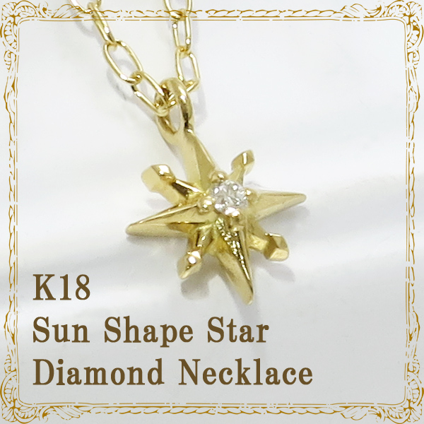 K18 ゴールド 天然ダイヤモンド スター ネックレス 18金 18k YG イエローゴールド 星 モチーフ 星型 レディース ペンダント プレゼント ギフトBOX