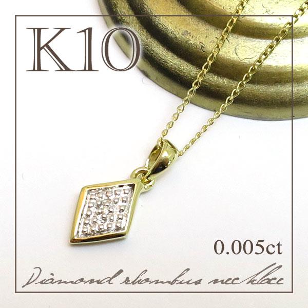 一粒 天然ダイヤモンド ひし型 プレート ネックレス K10 ダイヤ 10金 10k ゴールド レディース 女性 ペンダント プレゼント 誕生日 記念日 ギフトBOX ジュエリー