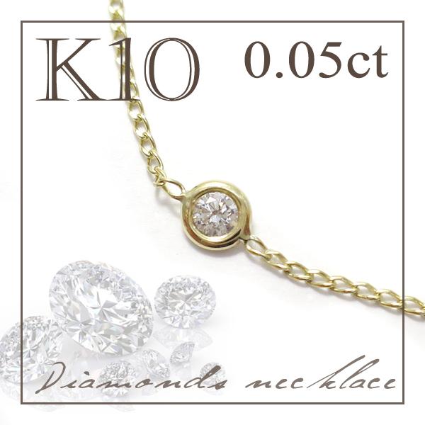 K10 ゴールド 天然 ダイヤモンド シンプル 一粒ネックレス 10金 10k イエローゴールド ひと粒ネックレス 一粒 ひと粒 ネックレス 一粒ダイヤ 天然ダイヤ レディース 女性 ペンダント プレゼント 誕生日 記念日 ギフト ベーシック ジュエリー