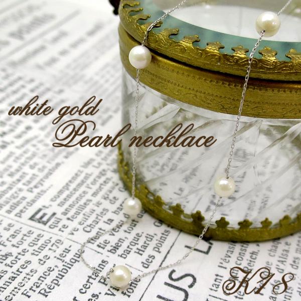K18 ホワイトゴールド アコヤパール ステーションネックレス レディース ネックレス アコヤ真珠 アコヤ パール 真珠 18金 WG ホワイト ゴールド 6月 誕生石 プレゼント ギフトBOX