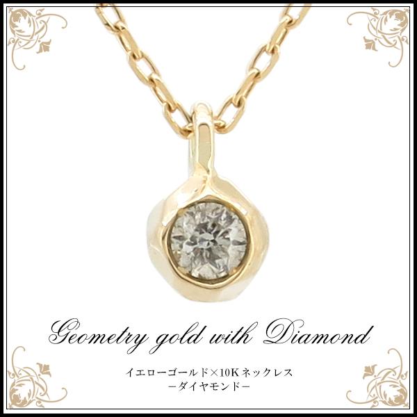 K10 K18 ゴールド 一粒 天然ダイヤモンド 幾何学 ネックレス 10金 18金 ボール レディース 天然ダイヤ ダイヤ シンプル ジオメトリー オフィス カジュアル プレゼント ギフトBOX