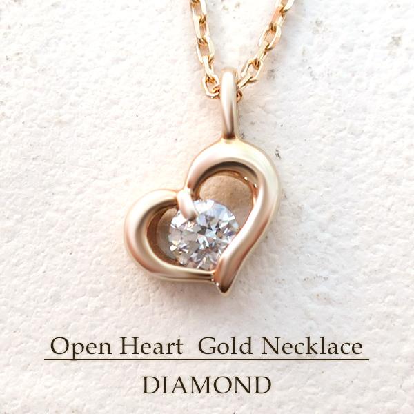 K18 ゴールド 天然 ダイヤモンド オープンハート ネックレス 18金 18k ピンクゴールド レディース 女性 ハート かわいい 天然ダイヤ ペンダント プレゼント 誕生日 記念日 ギフトBOX ジュエリー