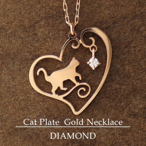 K10 K18 ゴールド 天然 ダイヤモンド じゃれる 猫 シルエット ネックレス 10金 18金 ピンクゴールド ホワイトゴールド プレート 天然ダイヤ 透かし オープンハート ネコ ねこ キャット 動物 かわいい レディース 女性 誕生日 記念日 プレゼント ギフト 人気 おすすめ