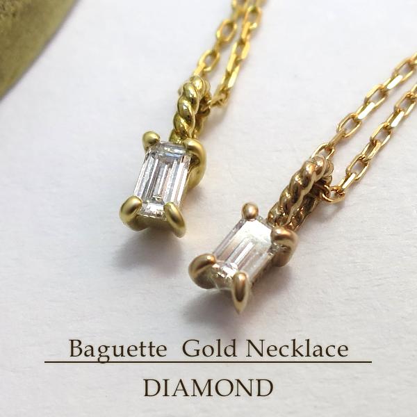 K18 ゴールド ピンクゴールド バゲットカット 天然 ダイヤモンド 一粒 ネックレス 18金 18k ピンク イエローゴールド バゲット スクエア 四角 四角形 ひと粒 ペンダント シンプル レディース 女性 プレゼント 誕生日 記念日 ギフト ジュエリー