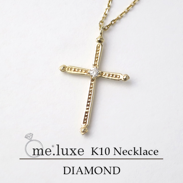 K10 ゴールド 天然 ダイヤモンド ラテンクロス ネックレス 10金 10k クラシカル クロス 十字架 天然ダイヤ ペンダント クラシック アンティーク風 ミル かっこいい レディース 女性 誕生日 記念日 プレゼント ギフト ブランド 人気 おすすめ