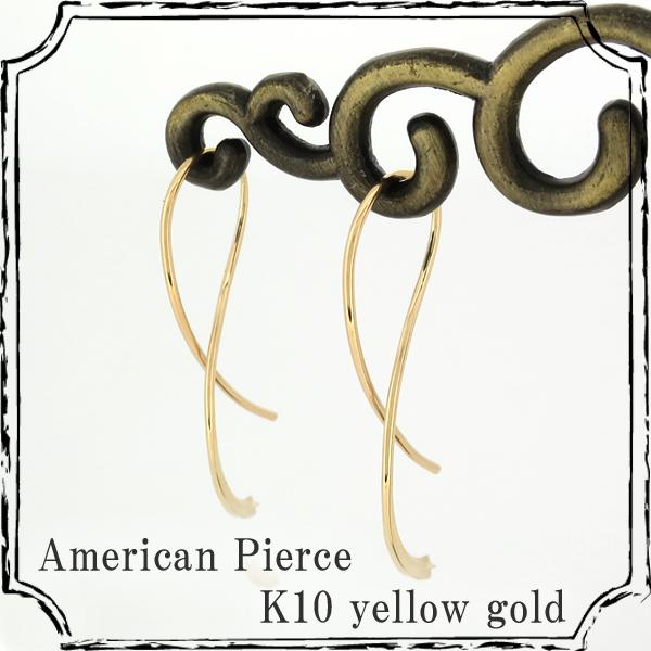 K10 ゴールド スター アメリカンピアス 2P 10金 10k k10ゴールド イエローゴールド YG 星 ライン フックピアス レディース ピアス 女性 プレゼント 誕生日 記念日 ギフト ジュエリー 人気 おすすめ