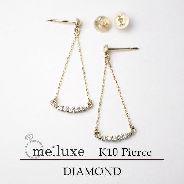 天然 ダイヤモンド 揺れる トライアングル チェーン ピアス 2P K10 ゴールド ライン 10金 10k イエローゴールド 三角 綺麗 かっこいい スタッドピアス レディース 女性 プレゼント 誕生日 記念日 ブランド ギフト ジュエリー 人気 おすすめ