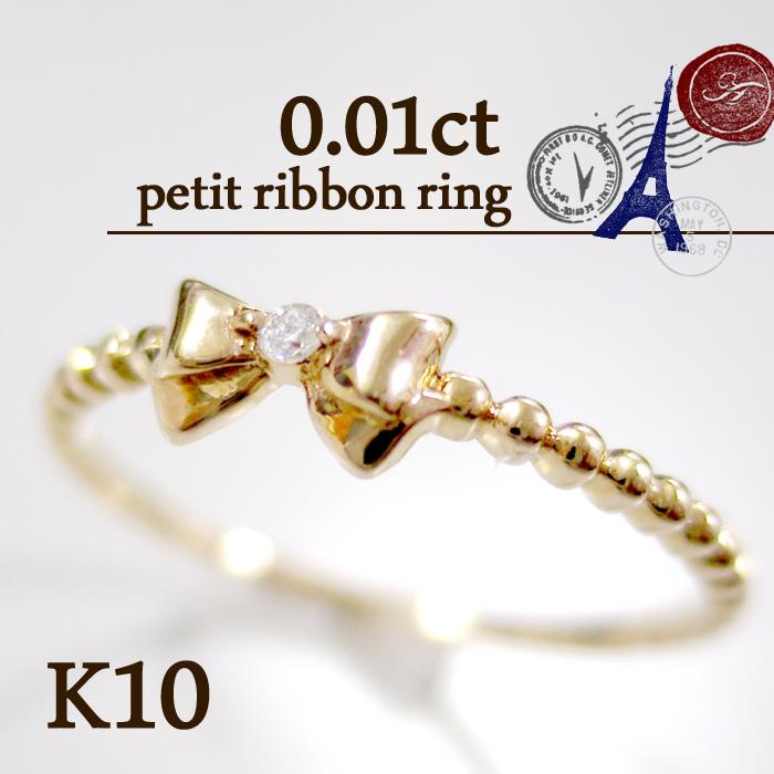 K10 K18 ピンクゴールド 天然 ダイヤモンド プチ リボン リング 5号~13号 10金 18金 10k K10ゴールド ゴールド レディース 女性 かわいい フェミニン 指輪 プレゼント 誕生日 記念日 ギフトBOX ジュエリー