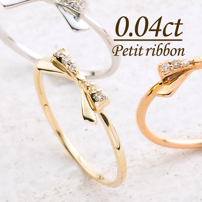 K10 K18 ゴールド 天然 ダイヤモンド リボン リング 5号~13号 10金 18金 10k k10ゴールド イエローゴールド ピンクゴールド ホワイトゴールド YG WG PG フェミニン レディース 女性 指輪 プレゼント 誕生日 記念日 ギフトBOX ジュエリー