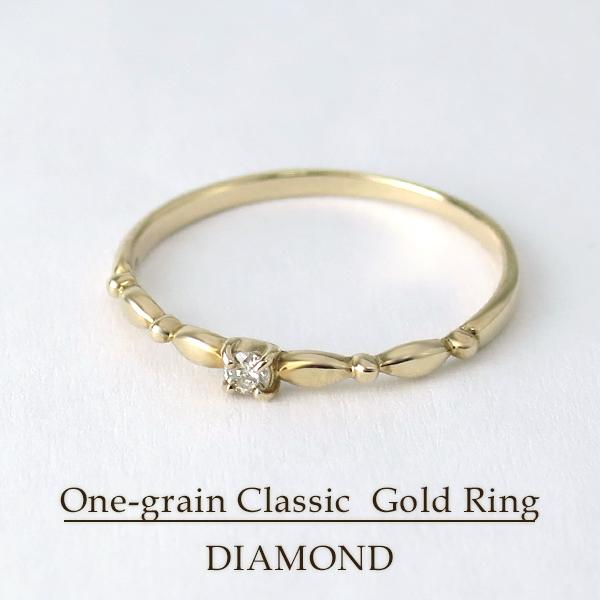 K10 K18 ゴールド 天然 一粒 ダイヤモンド リング 5号~13号 10金 18金 10k k10ゴールド レディース 女性 指輪 上品 天然石 誕生石 4月 ダイヤ プレゼント 誕生日 記念日 ギフト ジュエリー
