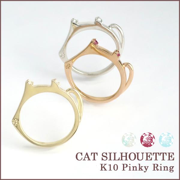 K10 ゴールド キャットシルエット ピンキーリング 3号 5号 猫 ネコ ねこ シルエット 10金 10k k10 YG PG WG イエロー ピンク ホワイト レディース 女性 プレゼント 誕生日 記念日 ギフトBOX ジュエリー