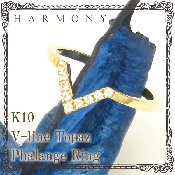 K10 ゴールド トパーズ ファランジリング 3号 V字 ハーモニー 公式 オフィシャル ブランド ジュエリー レディース ミディリング リング 指輪 ギフト プレゼント 女性 11月 誕生石 HARMONY アリゼインスタ