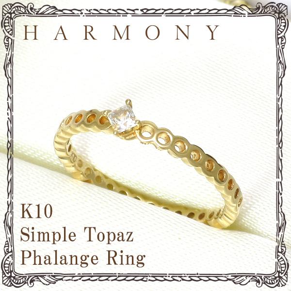 K10 ゴールド ホワイトトパーズ ファランジリング 3号 ハーモニー 公式 オフィシャル ブランド ジュエリー レディース ミディリング リング 指輪 ギフト プレゼント 女性 11月 誕生石 HARMONY アリゼインスタ