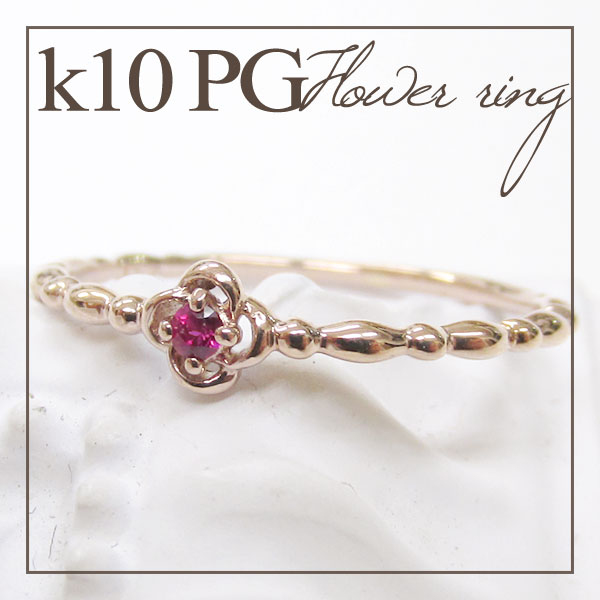 K10 ピンクゴールド 天然 ルビー フラワー リング 5~11号 10金 10k K10ゴールド PG ピンク 花 小花 レディース 女性 ジュエリー 指輪 シンプル かわいい プレゼント 誕生日 記念日 ギフトBOX ブランド 人気 おすすめ