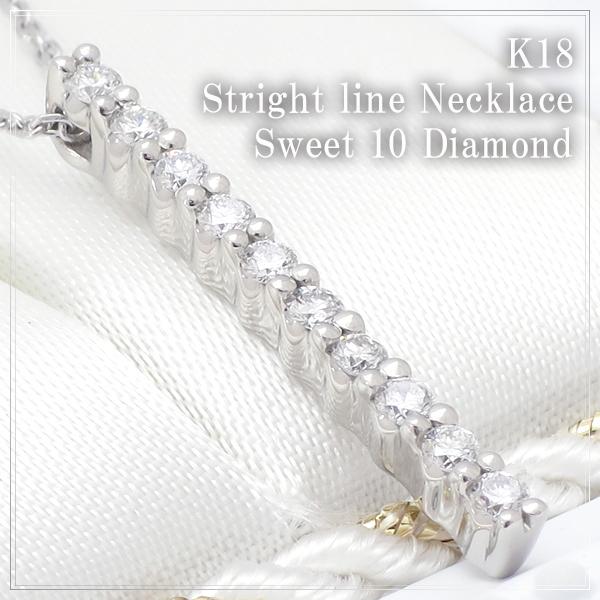 スイートテンダイヤモンド 正規品 シンプル 天然ダイヤモンド ネックレス 18金 ゴールド K18 レディース 女性 ペンダント プレゼント 誕生日 記念日 ギフトBOX ジュエリー