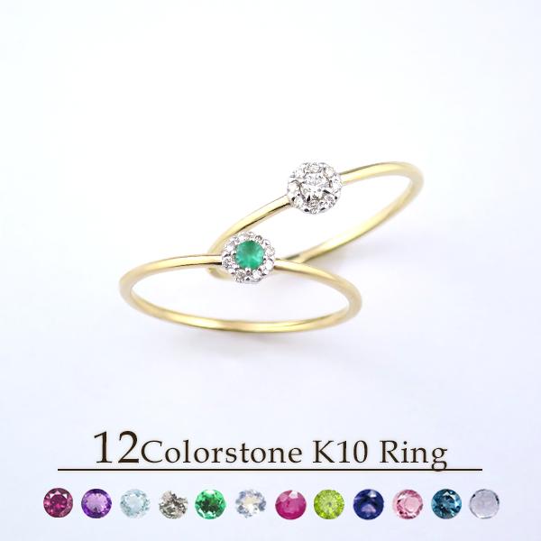 K10ゴールド 12誕生石 ダイヤモンド 取り巻き リング 5号~13号 10金 シンプル 細身 ゴールドリング レディース 女性 指輪 プレゼント 誕生日 記念日 ギフト ジュエリー アリゼ