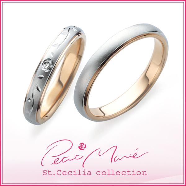結婚指輪 刻印無料 ペアリングPetit Marie-プチマリエ- セントセシリアコレクション プラチナ&18金PG マリッジリング レディース5号~15号 メンズ12号~22号 アリゼ Pt950 k18 記念日 ブライダルジュエリー ピンクサファイア