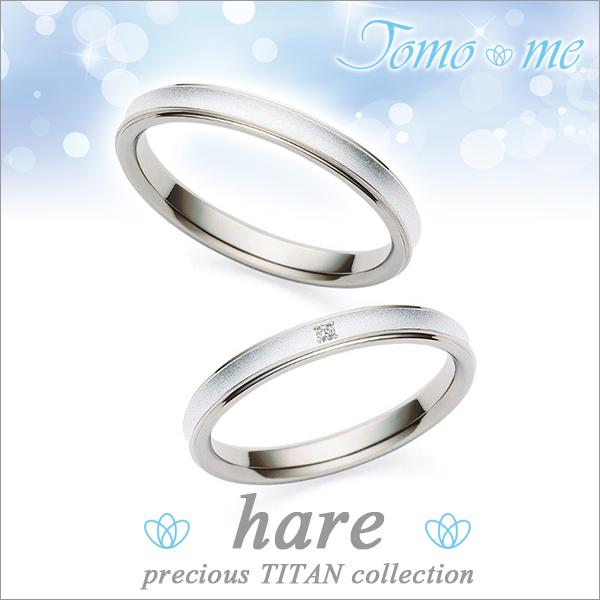 結婚指輪 刻印無料 ペアリングTomo me-トモミ- プレシャスチタンコレクション チタン プラチナ 天然ダイヤモンド マリッジリング レディース5号~15号 メンズ12号~22号 TITAN Pt900 記念日 ブライダルジュエリー