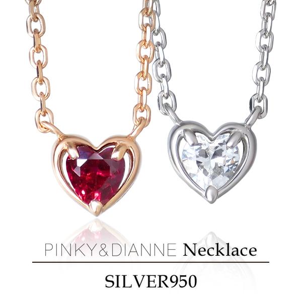 PINKY&DIANNE パッションハート ジルコニア シルバーネックレス ネックレス レディース ハート 女性 プレゼント 誕生日 記念日 ギフトBOX ジュエリー 贈り物