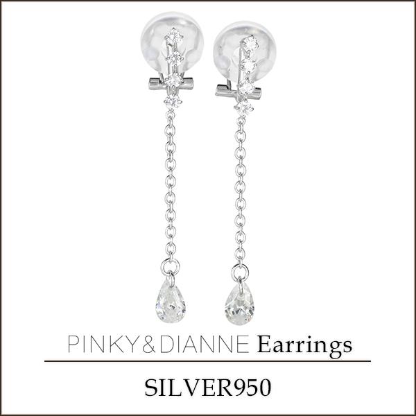 ピンキー&ダイアン ロング ドロップ ジルコニア シルバーイヤリング ノンホールピアス ピンキーアンドダイアン PINKY&DIANNE イヤープット EarPut レディース 女性 プレゼント 誕生日 記念日 ジュエリー ブランド 人気 おすすめ