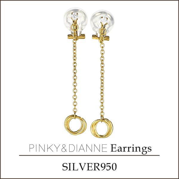 ピンキー&ダイアン ロング ゴールドカラー ジルコニア シルバーイヤリング ノンホールピアス ピンキーアンドダイアン PINKY&DIANNE イヤープット EarPut レディース 女性 プレゼント 誕生日 記念日 ジュエリー ブランド 人気 おすすめ