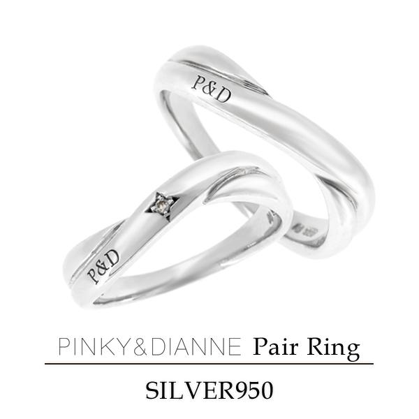 PINKY&DIANNE ラヴァーズ P&D ダイヤモンド シルバー ペアリング レディース6号~12号 メンズ14号~20号 ペア リング LOVERS ダイヤ シンプル カップル お揃い 指輪 プレゼント 人気 おしゃれ 記念日 ギフトBOX ジュエリー