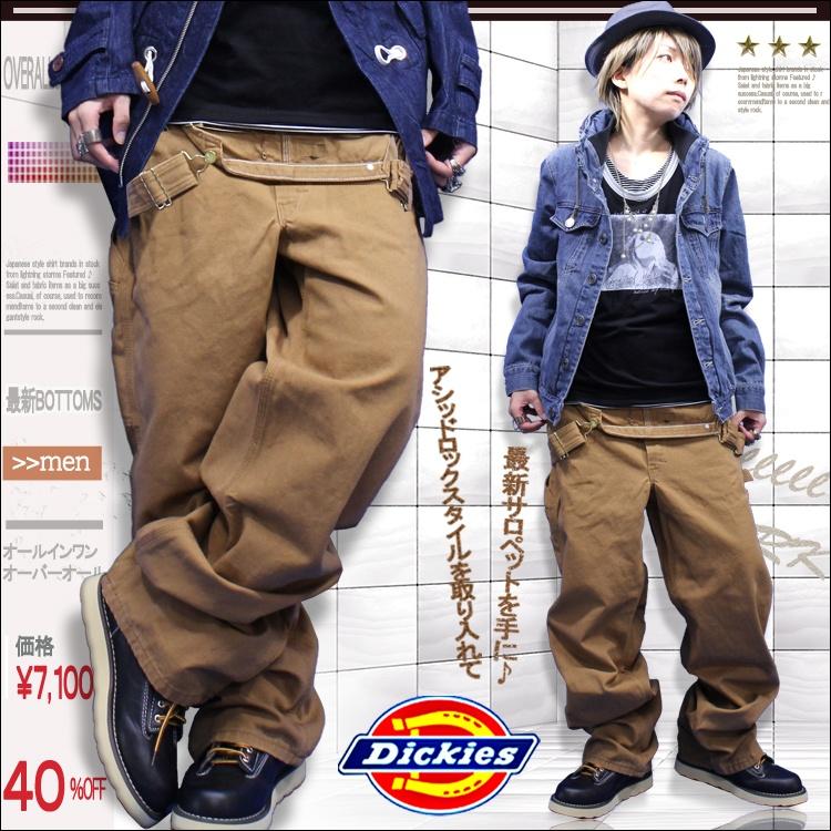 Dickies ディッキーズ オーバーオール メンズ 送料無料 サロペット カーゴ パンツ おしゃれ 3dハイブリッド オールインワン 作業着 ブラウン  2020