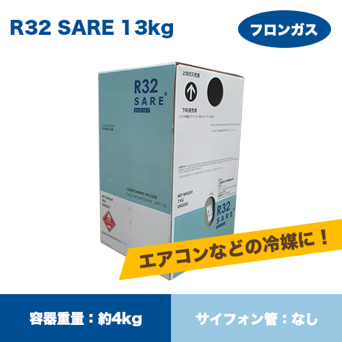 SAREフロンガスR32 NRC容器   9kg入り RSARE32