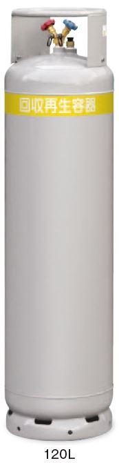 フロン回収ボンベ フロートセンサー内蔵 120L 1/4