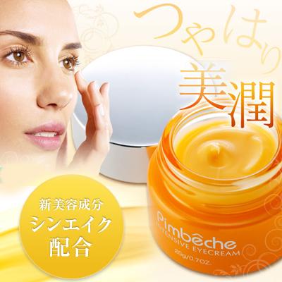 Intensive Eyecream-Anti wrinkle eye cream