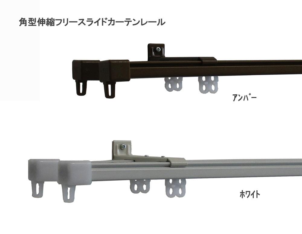 角型伸縮フリースライドカーテンレール 在庫処分 1mダブル 0.6m~1.0m 《日本製》 ランキングTOP5 ホワイトorアンバー