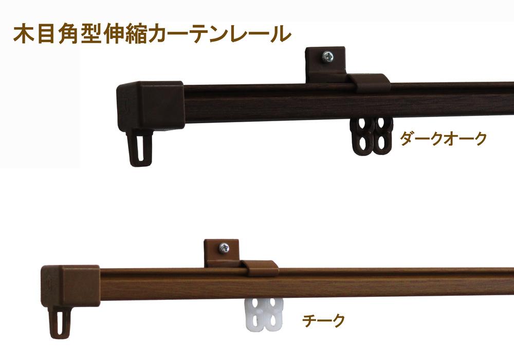 木目角型伸縮カーテンレール 安い 激安 プチプラ 高品質 1mシングル 0.6m~1.0m 《日本製》 チークorダークオーク 超激安特価