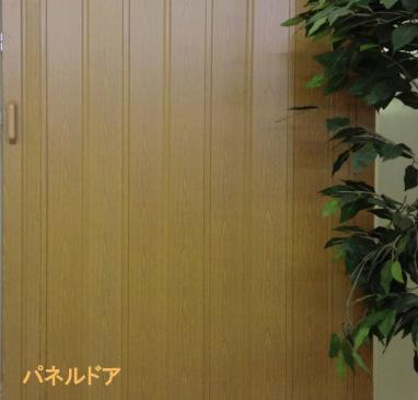 パネルドア「ウッディ」【チーク/ダークオーク】≪幅97cm×高さ174cm≫(間仕切り・アコーディオン)