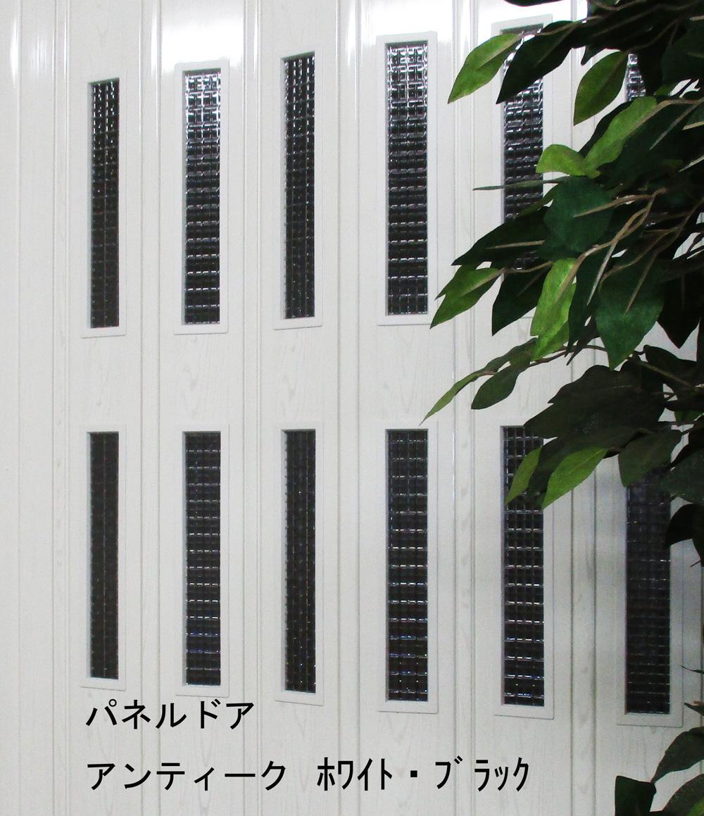 パネルドア「ドーマ」(窓3段付き)【アッシュブラック/アッシュホワイト】≪幅100cm×高さ194cm≫(間仕切り・アコーディオン)