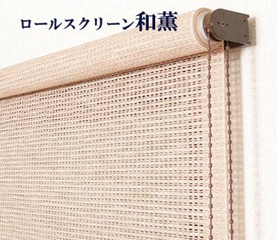 天然素材ロールスクリーン「和薫」 【幅180cm×高さ210cm】 ≪日本製≫