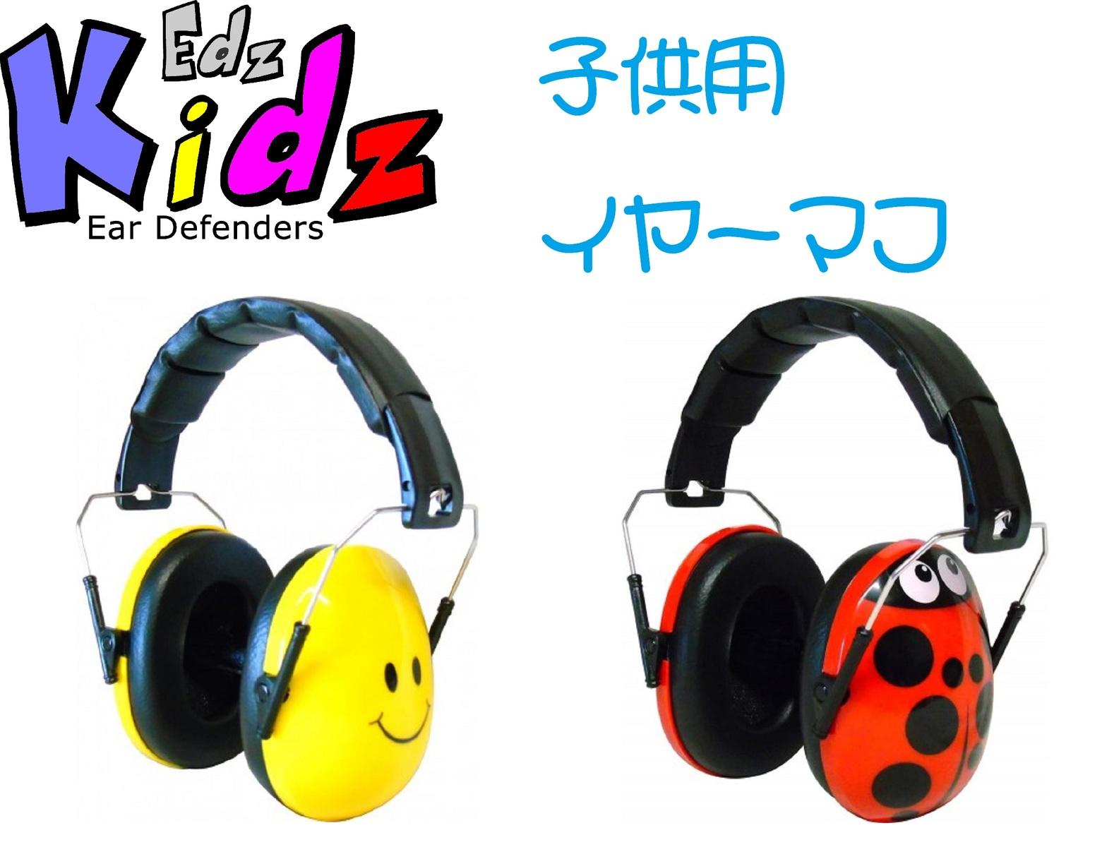 Edz Kidz 子供用 日本 防音イヤーマフ 自閉症 聴覚過敏 対策 送料無料 イギリス ブランド 卸売り 調節機能 着せ替えキャップ 子供 イヤーマフ 防音 キッズ バッグ付き ベビー スマイル てんとう虫