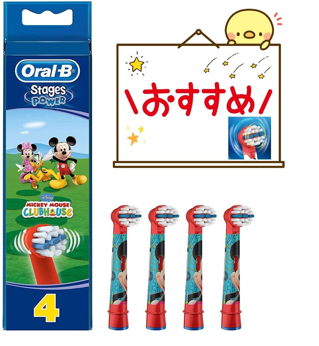 電動 おすすめ 歯ブラシ 用 子供