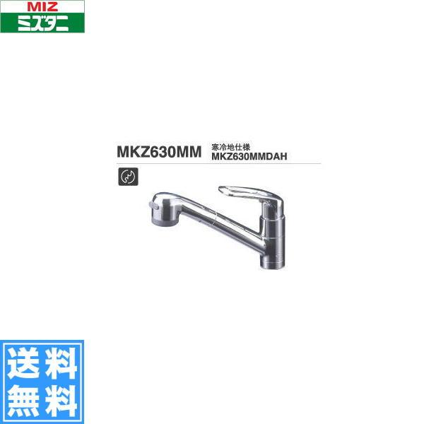 ミズタニバルブ[MIZUTANI]台付シングルレバー混合栓[MK630シリーズ]MKZ630MMDAH[寒冷地仕様]【送料無料】