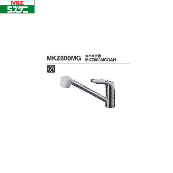 ミズタニバルブ[MIZUTANI]台付シングルレバー混合栓[MK600シリーズ]MKZ600MG[一般地仕様]【送料無料】