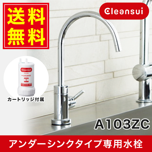[A103ZC]三菱ケミカル?クリンスイ専用水栓[アンダーシンクタイプ][浄水器一体型]【送料無料】