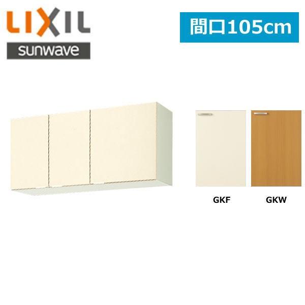 リクシル[LIXIL/SUNWAVE]木製扉・木製キャビネット[GKシリーズ]不燃処理吊戸棚105cmGK(F・W)-A-105F