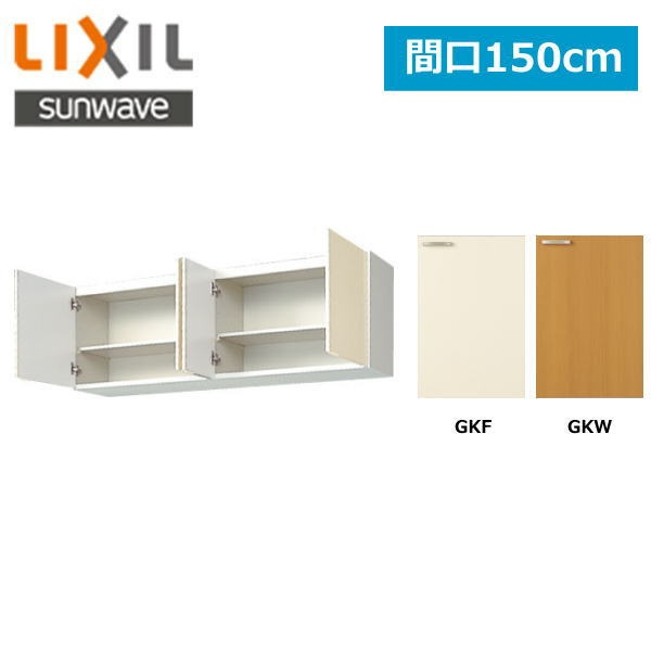 リクシル[LIXIL/SUNWAVE]木製扉・木製キャビネット[GKシリーズ]吊戸棚150cmGK(F・W)-A-150