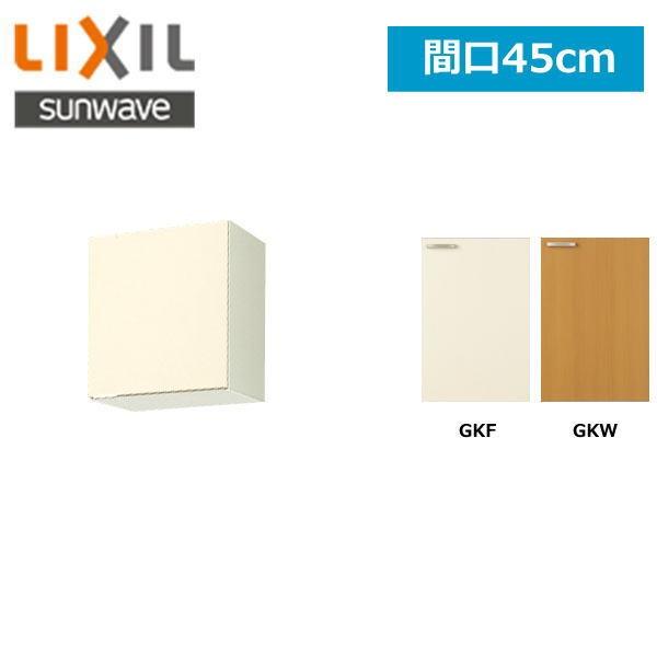 リクシル[LIXIL/SUNWAVE]木製扉・木製キャビネット[GKシリーズ]不燃処理吊戸棚45cmGK(F・W)-A-45F