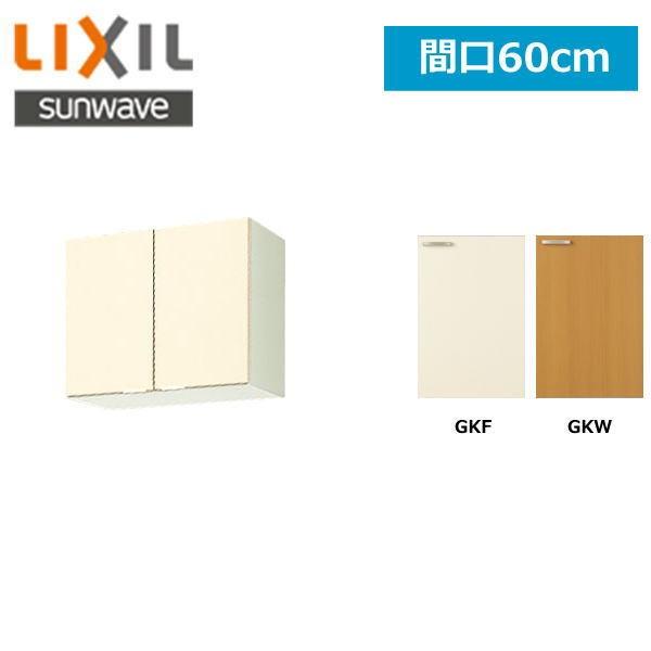 リクシル[LIXIL/SUNWAVE]木製扉・木製キャビネット[GKシリーズ]不燃処理吊戸棚60cmGK(F・W)-A-60F