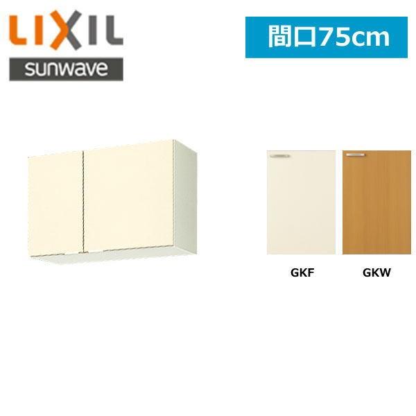 リクシル[LIXIL/SUNWAVE]木製扉・木製キャビネット[GKシリーズ]吊戸棚75cmGK(F・W)-A-75